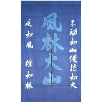 Noren kanji furin kazan (poesia di un guerriero)