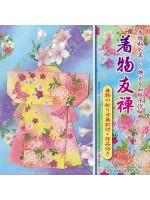 Fogli Origami kit crea kimono