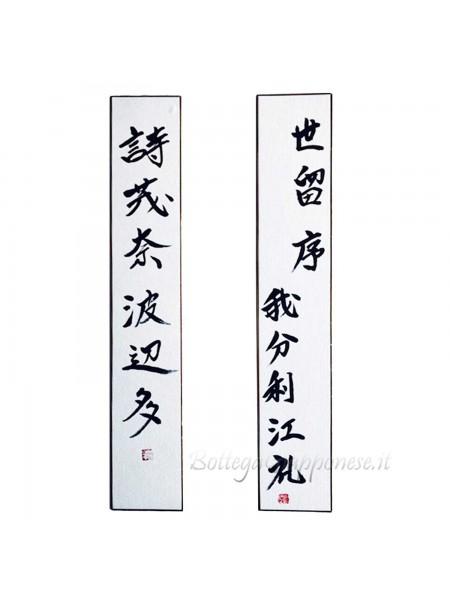 Scrivi il tuo nome in kanji giapponese