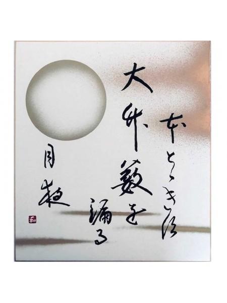 Shikishi con poesia dipinto a mano sumie (b)